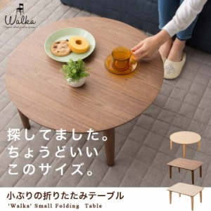 小ぶりの折りたたみテーブル S/Mサイズ 円形/長方形  ウォルカ ウォールナット アッシュ ウォルナット 木製 天然木 突き板 オーバル