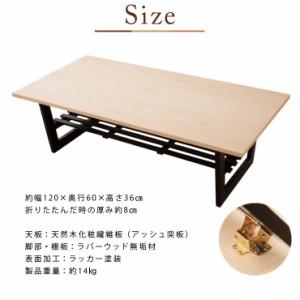 折りたたみテーブル 長方形 棚板付き ウォルカ 折り畳みテーブル 木製 天然木 突き板  楕円 北欧 新生活 ローテーブル 【送料無料】