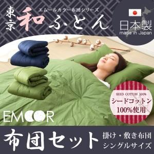 【送料無料】 日本製 綿100% 東京 和ふとん 掛け敷き布団セット シングルサイズ組ふとん 組布団 ふとんセット 掛け布団 敷き布団