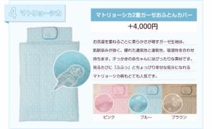 日本製 ベビー布団セット 5点セット 「メイ」 ベビーふとんセット組布団 枕 洗える 【送料無料】