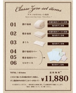 日本製 防ダニ 布団セット シングルサイズ 『クラッセゼロ』カバー付き 6点セット 抗菌 防臭 防ダニ 新生活 シングル 国産 送料無料