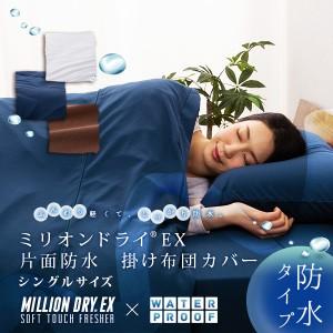 片面防水 掛けカバー シングルサイズ ミリオンドライEX 吸水速乾 防水シーツ 防水加工 掛け布団カバー