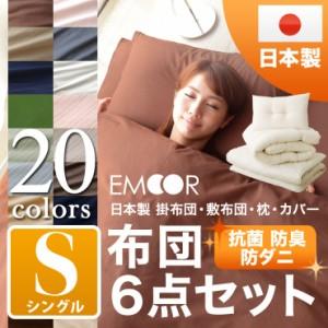 【送料無料/あす楽】日本製 布団セット シングルサイズ 『ルミエール2』カバー付き 6点セット