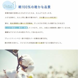 ベビー布団カバー フィットシーツ ベビーサイズ 約70×120cm プレッソドット 水玉 布団カバー ベビーフィットシーツ 洗濯 綿100% 日本製