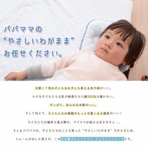 ベビー布団カバー フィットシーツ ミニサイズ 約60×90cm プレッソドット 水玉 布団カバー ベビーフィットシーツ 洗濯 綿100% 日本製