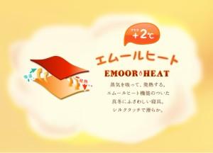 【送料無料】あったか 敷きパッド エムールヒート シングルサイズ吸湿発熱 ヒートウォーム マイクロファイバー