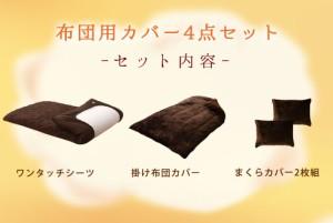 【送料無料】あったか 布団用カバー4点セット エムールヒート シングルサイズ吸湿発熱 ヒートウォーム マイクロファイバー