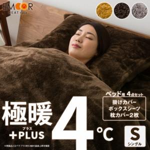 あったか ベッド用カバー4点セット エムールヒートプラス シングルサイズ 送料無料吸湿発熱 ヒートウォーム マイクロファイバー