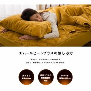 あったか ベッド用カバー4点セット エムールヒートプラス セミダブルサイズ 送料無料吸湿発熱 ヒートウォーム マイクロファイバー