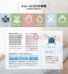 エムールゼロ 薬剤不使用の防ダニ布団カバー 3点セット シングルサイズ ダニ防止 布団カバー 防花粉  花粉対策