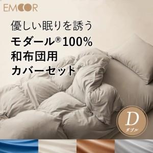 モダール ニット 和布団用 布団カバーセット ふわとろ あったか ダブル 軽量 保温性 吸水性 吸湿性 ニット使用 高品質