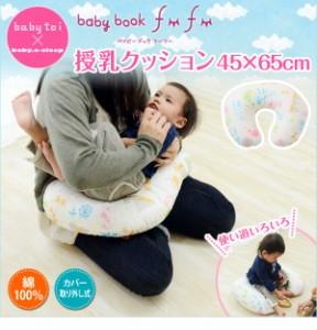 baby book fu fu 授乳クッション マザークッション ベビー 赤ちゃん マタニティ 授乳 授乳枕 出産準備 授乳グッズ ギフト プレゼント