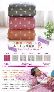 スカル柄 6重織ガーゼ枕カバー 約35×50cm用 ドクロ 綿 国産 日本製 ガーゼ地 吸水 通気性 マクラ まくら ピロケース ピロカバー