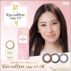 カラコン アイコフレワンデーUV (Eye Coffret 1day UV/遠視用/度あり/1箱10枚/1day)