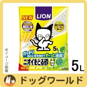 ライオン ニオイをとる砂 リラックスグリーンの香り 5L [猫砂] ※お一人様 2個まで