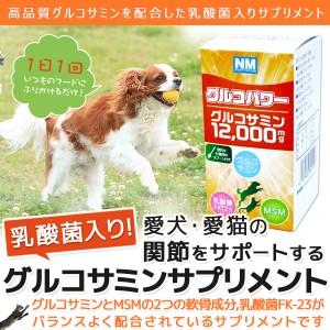 【+1個おまけ付き(2個)・送料無料】 グルコパワー 犬猫用 30g (グルコサミンサプリメント)