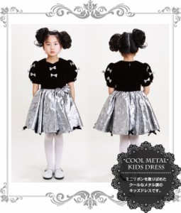 子供ドレス 5〜7才 黒シルバー 半袖 108