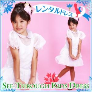 子供ドレス 7〜9才 白 パフ 7-9l