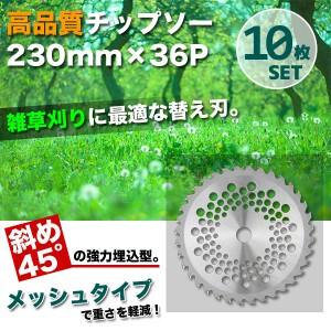 高品質 チップソー230mm×36P/チップソー 36T 草刈機 替刃 園芸用品 農機具 農具 10枚セット