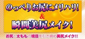 【メール便送料無料】ヒップラインメイクメリハリ【衣類】