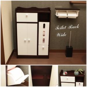 トイレラック 幅45 ワイド 完成品 ダークブラウン トイレ/収納/ラック/ボックス/スリム/トイレットペーパー