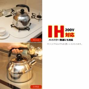 ステンレス製 IH200V対応 広口 笛吹 ケトル 2.7L IH/ガス火/笛吹/ケトル/ステンレス/やかん/薬缶/笛吹き/キッチン/調理器具