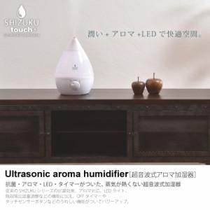 超音波式アロマ加湿器 アロマオイル対応 LEDライト 3.3L 加湿器 超音波 大容量 アロマ しずく 卓上 オフィス スチーム 冬 超音波式