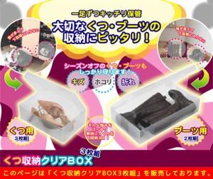 くつ収納 クリアBOX 3枚組 30×18.5×9.7cm 靴/くつ/収納/ボックス/BOX/箱/ケース/クリア/透明/玄関/下駄箱/クローゼット/ベッド下