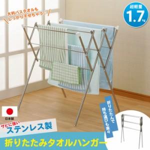 タオル タオルハンガー 物干し 物干しスタンド 日本製 完成品 折りたたみ バスタオルハンガー 超軽量 室内干し タオル掛け 干し