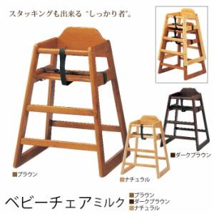 ベビー キッズ 子供用 椅子 いす チェア チェアー キッズチェア 木製 天然木 食事 ダイニングチェア リビング おしゃれ 北欧