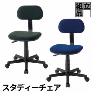 【代引き不可】スタディーチェア デスクチェア キャスター付き 肘無し 上下昇降機能 学習椅子 デスクチェアー オフィス