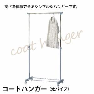 コートハンガー パイプハンガー キャスター付 W90 高さ伸縮 H101〜174 太パイプ ハンガーラック スチール キャスター付き コート