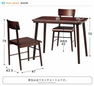 【代引き不可】ダイニング 3点セット ダイニングテーブル チェア 木製 長方形 90×60 ダイニング テーブル チェア
