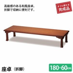 テーブル 180/60 机 つくえ ちゃぶ台 折りたたみテーブル 座卓 折れ脚 折りたたみ 折り畳み ローテーブル センターテーブル 座敷 和風