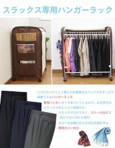 ハンガー ラック 衣類 収納 カバー付 スラックスハンガー 18本収納 ハンガーラック スラックス ズボン スカート ボトム 洋服収納