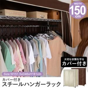 【在庫処分セール】ハンガー ラック ハンガーラック カバー付き カバー スチールハンガーラック 150幅 収納 衣類 衣類収納 スチール