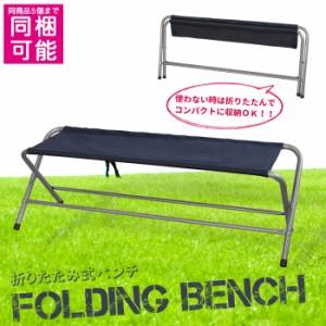 ≪在庫処分セール≫フォールディングベンチ 2人掛け 折りたたみベンチ 折りたたみ 折り畳み チェア イス ベンチ アウトドア レジャー