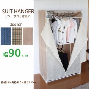 ≪在庫処分セール≫スーツハンガー 90幅 コート スーツ ラック クローゼット パイプハンガー ハンガーラック 衣類収納 新品アウトレット