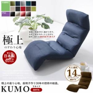 【代引不可】リクライニング座椅子 KUMO [下] 日本製 座