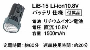 Li-ion10.8Vバッテリ ※コードレス充電式シリーズ 共通の替バッテリー