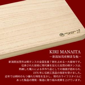 桐のまな板 まないた 板 まな板 木 桐製まな板 木製 軽い 軽量 清潔 カッティングボード 職人 加茂産 新潟県 加茂 タンス 桐タンス