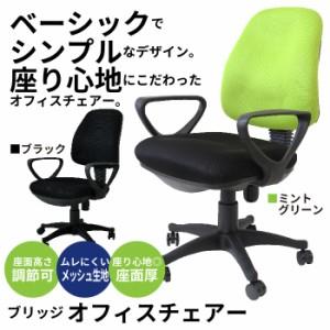 いす 椅子 チェア チェアー デスクチェア メッシュ オフィスチェア パソコンチェア オフィスチェアー ワークチェア 学習