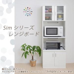 SIMシリーズ レンジボード キッチン 収納 食器棚 レンジ台 キャビネット コンセント スライド棚 引き出し 引出し