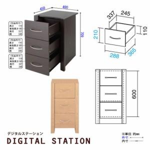 【SALE】デジタルステーション チェスト 引出し 3段 DGS-40H 引出/収納/家具/リビング/リビングボード/北欧/おしゃれ