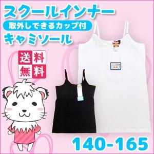 【送料無料】女の子 キャミソール 5枚セット スクールインナー ガールズインナー ソフトカップ付き 140cm-165cm