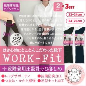着圧 ハイソックス アツギ ATSUGI WORK-Fit 36cm丈 ソックス 2足組×3セット 22-24cm 24-26cm