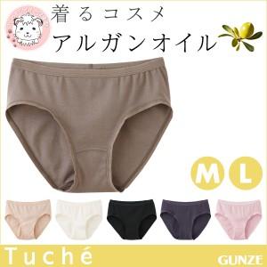 ショーツ トゥシェ GUNZE グンゼ Tuche 着るコスメ COSME INTIMATE アルガンオイル配合 M L