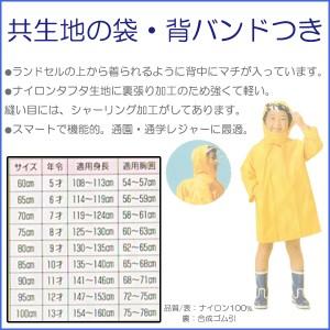 キッズ 完全防水 ランドセル用 レインコート 2100 日本製 ランドコート カッパ  合羽 雨具 115cm 120cm