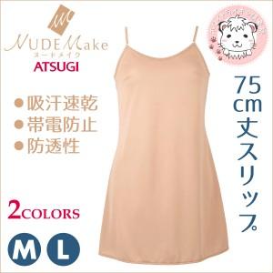スリップ キャミソール型 アツギ ATSUGI NUDEMake ヌードメイク 75cm丈 M L