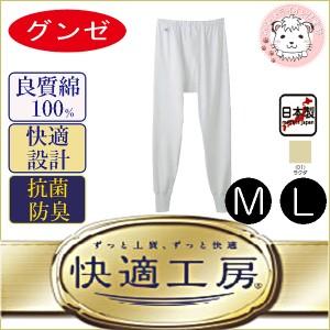 グンゼ 快適工房 長ズボン下 メンズ GUNZE ステテコ ズボン下 前あき スムース 綿100% 日本製 M L